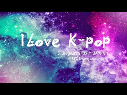 I Love K-Pop - รวมเพลงเกาหลีเพราะๆฟังสบายๆ EP.4