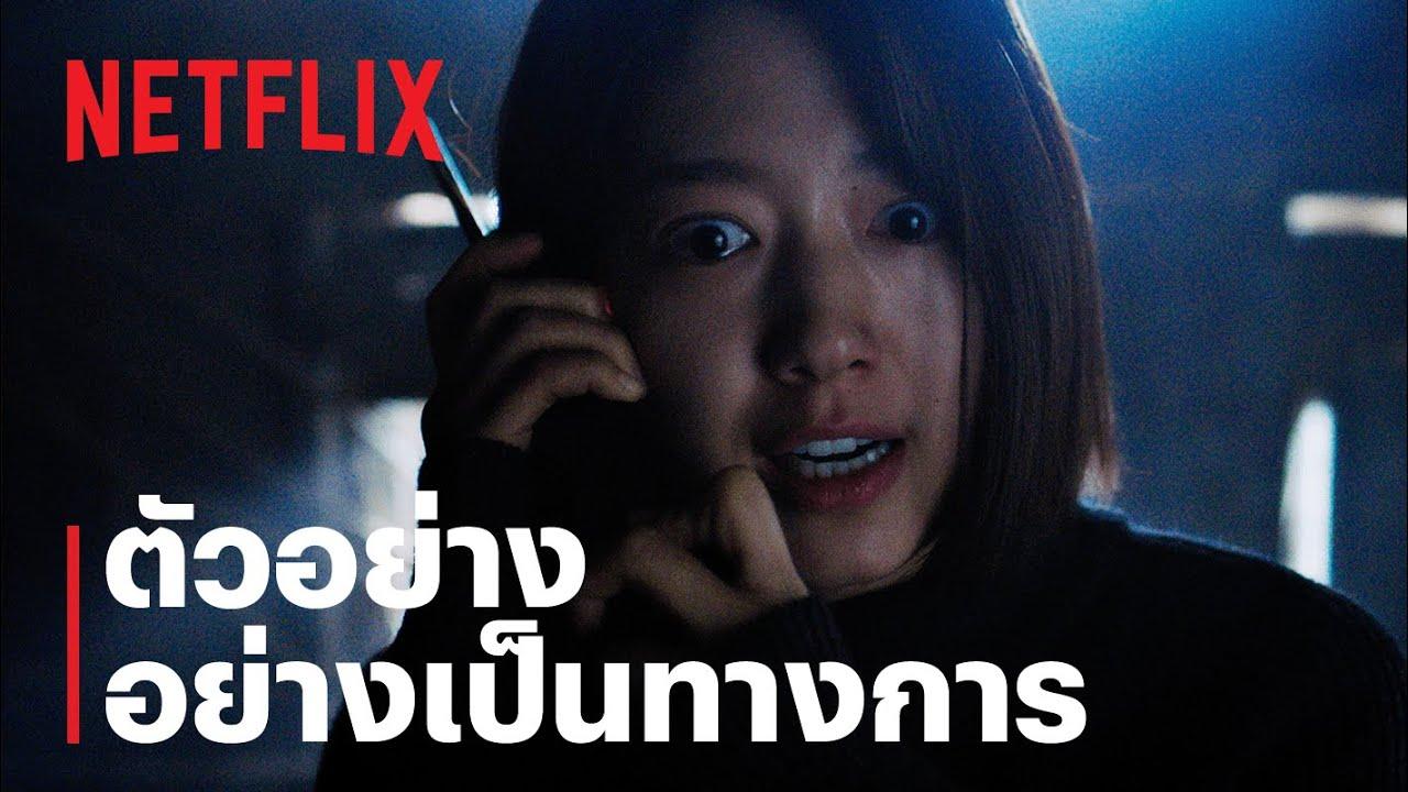 The Call: สายตรงต่ออดีต   ตัวอย่างภาพยนตร์อย่างเป็นทางการ   Netflix