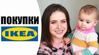 МЫ ПЕРЕЕХАЛИ 🏠 | ПОКУПКИ В IKEA 2019 | КАЖЕТСЯ У МЕНЯ ОКР 😱 | NIKKOKO8