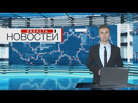 """Область новостей"""" в 18:30. Выпуск 14.01.20"""