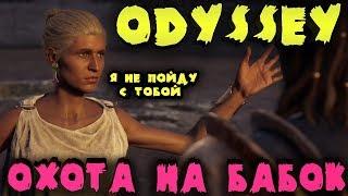 Не летающий конь и красивые бабки - Проходим Assassin's Creed Odyssey - Война Спарты против Афин