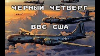 Как советские летчики сбивали американские бомбардировщики.