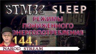 Программирование МК STM32. Урок 144. Режимы пониженного энергопотребления. SLEEP. Часть 1