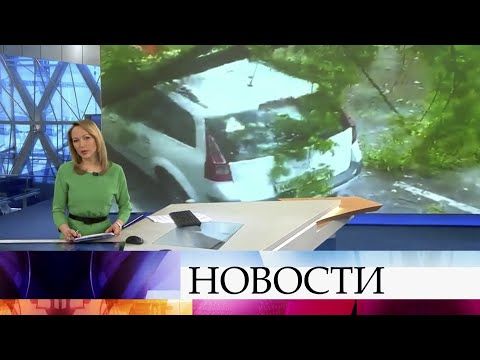 Выпуск новостей в 12:00 от 01.06.2020