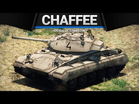 M24 Chaffee КРЕПЧАЕТ в War Thunder
