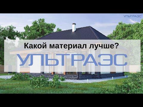 Строительство дома. Какой материал лучше?