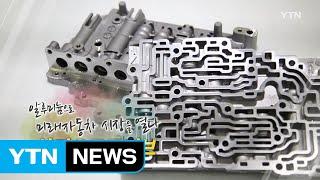 [강소기업이 힘이다] 알루미늄으로 미래 자동차 시장을 …