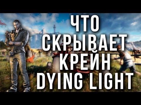 ТЫ ТОЧНО НЕ ЗНАЛ ЭТОГО О КРЕЙНЕ DYING LIGHT