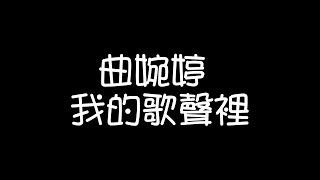 曲婉婷 - 我的歌聲裡【歌詞】