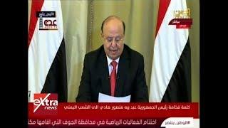 الآن | كلمة الرئيس اليمني عبد ربه منصور هادي حول مقتل الرئيس السابق علي عبد الله صالح