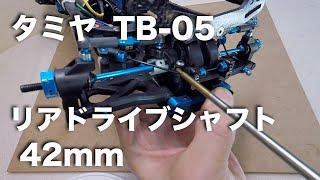 タミヤ TB-05 リヤドライブシャフト42mm