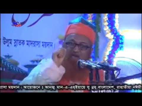 Rayeesul Mashayekh Hazrat Syed Shah Misbahul Haque Emadi at Urs e Naimi Naqshbandi (Chittagong)