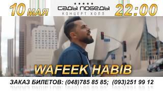 Wafeek Habib в Садах Победы