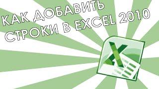 Как добавить строки в Excel 2010?