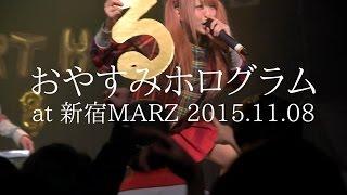 2015.11.08.Sun. 「コウテカもるももる生誕ライブ」 at 新宿MARZ LINEUP...