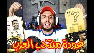 صباحو فيفا ... عودة منتخب العرب .. وأول لاعب عربي انفورم في باك!