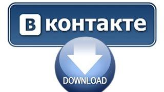 Как скачать видео вконтакте (вручную) - 2015(В связи с обновлением