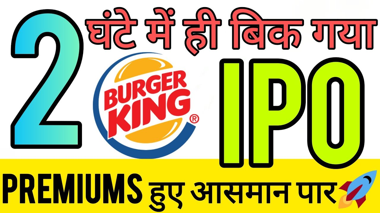 BIG NEWS : Burger King IPO ने तोड़े RECORD 🔥 DAY 1 में ग़ज़ब की Buying 🎯 BURGER KING IPO LATEST GMP
