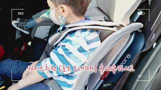 카시트추천 [포브 보네떼] 휴대용카시트