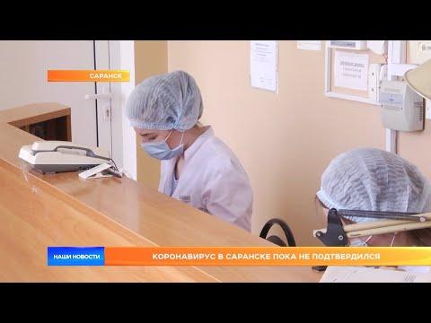 Коронавирус в Саранске пока не подтвердился