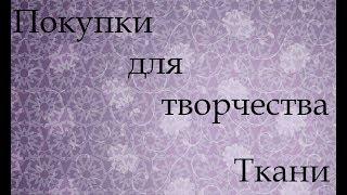 Покупки для творчества / Ткани / Скрапбукинг