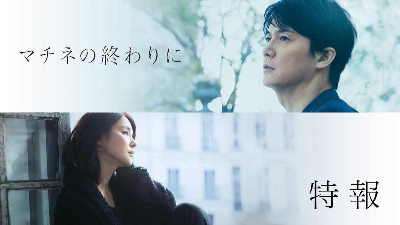 福山雅治と石田ゆり子が涙 映画 マチネの終わりに 特報映像が公開