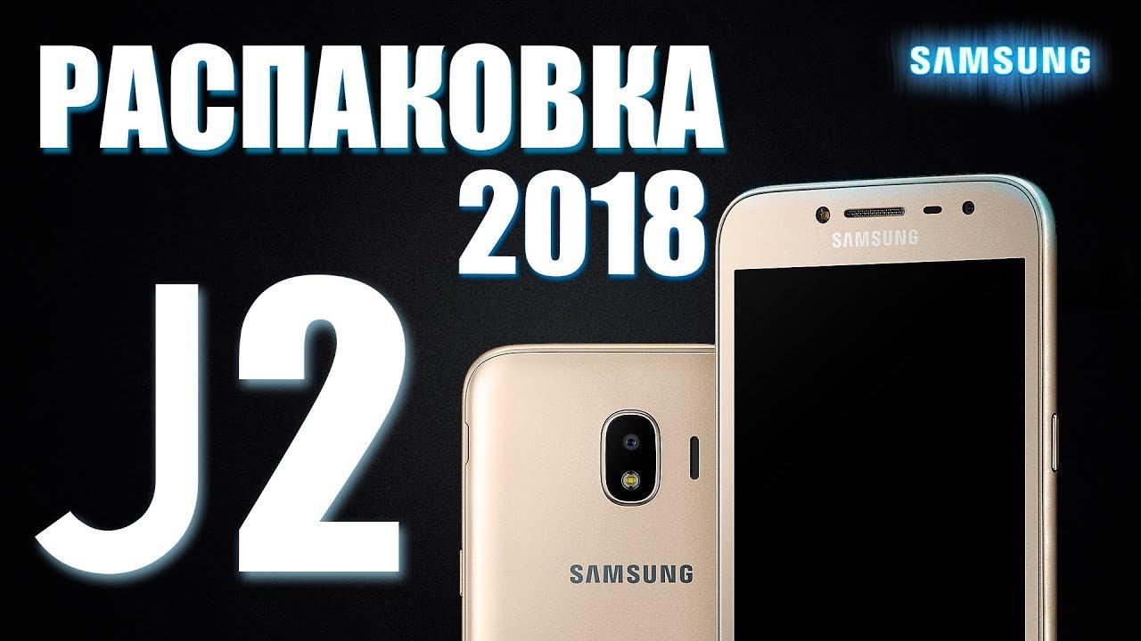 Samsung Galaxy J2 2018 - Unpacking