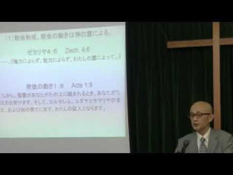 2020年10月18日(日)39周年記念礼拝メッセージ:金子辰己雄師