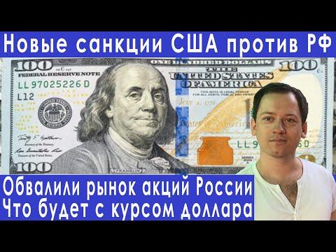 Новые санкции США обвалили рынок акций прогноз курса доллара евро рубля валюты на июнь 2020