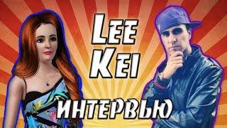 Lee Kei [интервью] - о всего лишь двух парнях, козе и неграх, читающих рэп :))