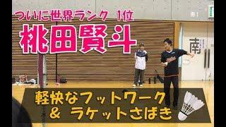 【S/Jリーグ2018 岡山】 桃田賢斗 × フットワーク&ラケットさばき thumbnail