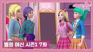 시크릿 쥬쥬 별의 여신 7화 쌍둥이자리 여신을 찾아라! [NEW SECRET JOUJU ANIMATION] MP3