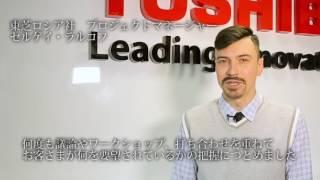 東芝 郵便・物流システムのトータルソリューション