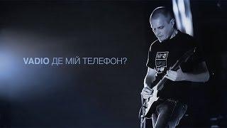 VADIO - Де мій телефон ( українська музика / українські пісні )