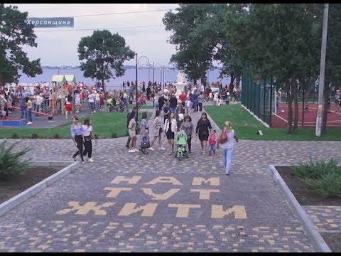 Херсон Плюс: Ігор Колихаєв відбудував для людей парк у Бериславі