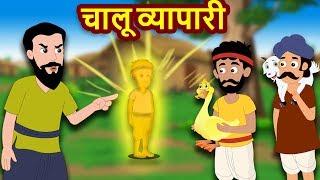 चालू व्यापारी  कहानी  | Cunning Merchant and his tricks | Hindi Kahaniya for Kids | Moral Stories