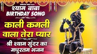 श्याम बाबा Birthday Song : काली कमली वाला तेरा प्यार | श्री श्याम सुन्दर का सबसे मधुरतम भजन