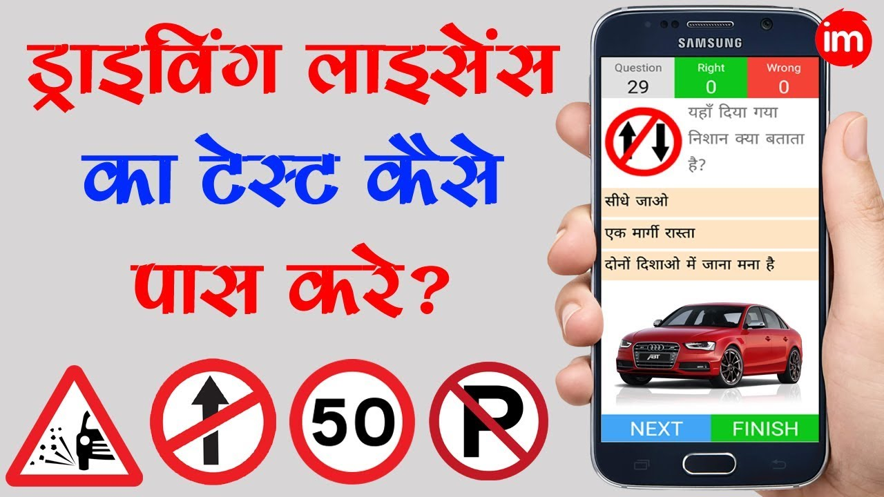 Learning License Test Questions in Hindi | By Ishan