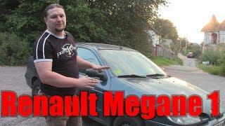 Обзор (тест-драйв) Renault Megane 1