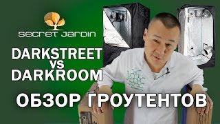 #092 Darkroom VS Darkstreet. Secret Jardin. Обзор тентов.Тесты.