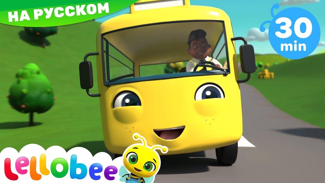 Детские песни   Детские мультики   Колеса у автобуса ...
