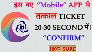 IRCTC Mobile App for booking  confirm TATKAL Ticket in 30 Second.