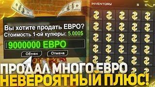 Продал ВСЁ Своё ЕВРО И Ушёл В ПЛЮС! ARIZONA RP MESA GTA SAMP