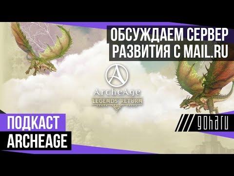 [ПОДКАСТ] ArcheAge - Обсуждаем с Mail.Ru открытие сервера развития