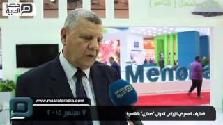 بالفيديو| بدء فاعليات المعرض الزراعي الدولي بالقاهرة