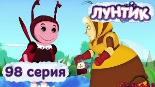 Лунтик и его друзья - 98 серия. Волшебный сироп