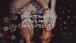 Eng Sub] 한국어 ASMR ∥여성향 ∥ 잠 못드는 여자친구 귀청소하며 재워주는 언니 (재업로드)