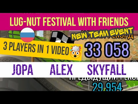 HCR2 - LUG-NUT FESTIVAL WITH FRIENDS Team Event - First Look - Hill Climb Racing 2