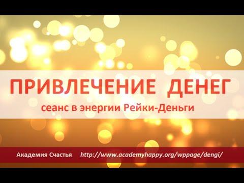 СЕАНС РЕЙКИ ДЕНЬГИ СКАЧАТЬ БЕСПЛАТНО