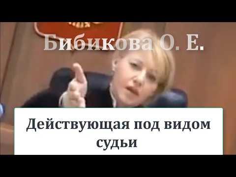 """Психбригаду в суд - Спасите """"судью"""" Бибикову и правосудие!"""